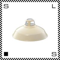 アートワークスタジオ Enamel Shade エナメルシェード Sサイズ バター シェードのみ Φ275/H130mm ホーロー仕上げ ビンテージライン風 AW-0033-BU