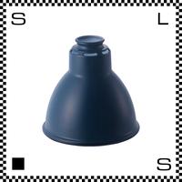 アートワークスタジオ Emission エミッションスチールシェード ディープブルー シェードのみ Φ190/H175mm アルミ製 レトロ風シェード  AW-0072-DBL (※)