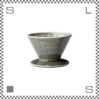 キントー SCS-02-BR スローコーヒースタイル ブリューワー 4cups グレー ドリッパー