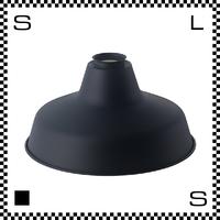 アートワークスタジオ Railroad レールロードミニシェード ブラック シェードのみ Φ330/H153mm アルミ製 レトロ風シェード AW-0070-BK (※)