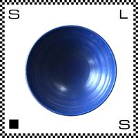 ヤマ庄陶器 信楽焼 Indigo Blue インディゴブルー ボウル 18cm Φ18/H6.5cm 中鉢 ハンドメイド 日本製