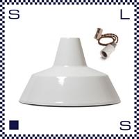 HERMOSA ハモサ MARTTI HORO マルティランプ 1灯/ブラウンコードタイプ ホワイト エナメル製 琺瑯製 ホーロー製 直径37cm