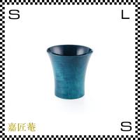 Colorful Cool Cup カラフルクールカップ ブルー Φ9.8/H10cm 天然栃材使用 お猪口 ちょこ 冷酒グラス 日本製