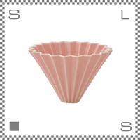 ORIGAMI オリガミ ドリッパー Mサイズ ピンク 2~4杯用 磁器製 ブリューワー 日本製
