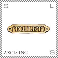 AXCIS アクシス ドアサイン TOILET W150/D5/H30mm 真鍮製 トイレ サインプレート g630100