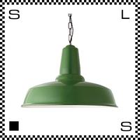 アートワークスタジオ クラシックエナメルペンダントライト サイズLL グリーン 電球付 Φ550/400mm ブルックリンスタイル ペンダントランプ AW-0448V-GN