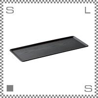 KINTO キントー プレイスマット 365×145mm ブラック 2個セット トレー お盆 ブラックカラー