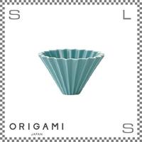 ORIGAMI オリガミ ドリッパー Sサイズ ターコイズ 1~2杯用 磁器製 ブリューワー 日本製