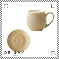ORIGAMI オリガミ ピノアロマカップ&ソーサー マットベージュ Φ75/W105/H73mm 200cc コーヒーマグ マグカップ アロマが愉しめる 日本製