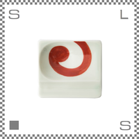 aiyu アイユー 重宝皿 渦紋 赤 レッド W8/D7.2/H1.3cm スクエアプレート 万能皿 箸置きスペースあり 波佐見焼 日本製