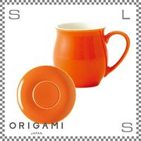 ORIGAMI オリガミ ピノアロママグ&ソーサー オレンジ Φ82/W114/H88mm 280cc コーヒーマグ マグカップ アロマが愉しめる 日本製