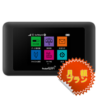 Pocket WiFi 601HW 月額プラン