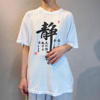"""00s〜 """"静"""" print Tee"""