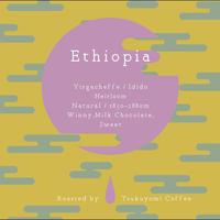 エチオピア・イルガチェフ・イディド / ナチュラル  500g
