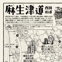 手書き観光マップ:麻生津(2019.10.10版)