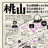 手書き観光マップ:桃山(2019.10.10版)