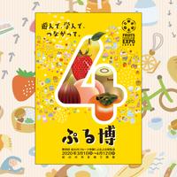 [無料配布]ぷる博4パンフレット