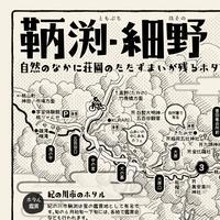手書き観光マップ:鞆渕・細野(2019.10.10版)