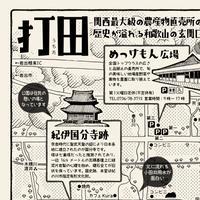 手書き観光マップ:打田(2019.10.10版)