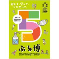 ぷる博5パンフレット無料PDF版