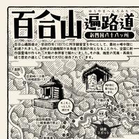 手書き観光マップ:百合山遍路道(2019.12.20版)