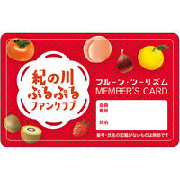 紀の川ぷるぷるファンクラブ会員証(再発行用)