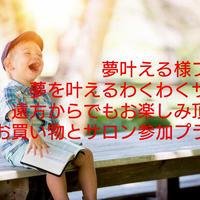 【お買い物だけプラン】通常夢叶える様プラン夢を叶えるわくわくサロン