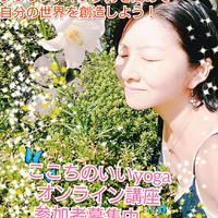 ここちのいいyoga〜眠れる内の美女の目覚め〜オンライン講座
