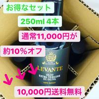 4本エコパック【レヴァンテ ラ シチリア】EXバージンオリーブオイル250ml瓶