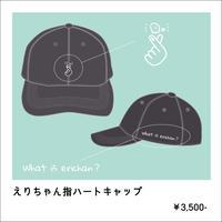 【erica】「えりちゃん指ハートキャップ」