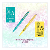 【結花乃】「ボールペン(2本セット)」
