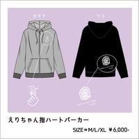 【erica】「えりちゃん指ハートパーカー」