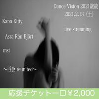 【応援チケット2000】2021.2.13『Dance Vision 2021継続』Kana Kitty/Asra Rán Björt/ mst