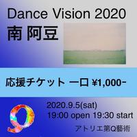 【応援チケット1000】2020.9.5『Dance Vision 2020』南阿豆