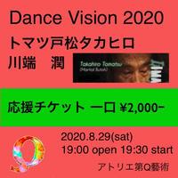 【応援チケット2000】2020.8.29『Dance Vision 2020』トマツ戸松タカヒロ/川端潤