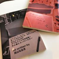 演劇ユニット「ダブルエッジ」作品集vol.2