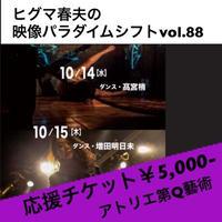 【応援チケット5000】ヒグマ春夫の映像パラダイムシフトVol.88