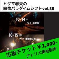 【応援チケット2000】ヒグマ春夫の映像パラダイムシフトVol.88