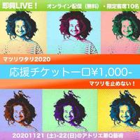 【応援チケット1000】マツリワタリ2020~マツリを止めない~
