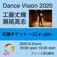 【応援チケット1000】2020.8.2 『Dance Vision 2020』工藤丈輝/瀬尾高志
