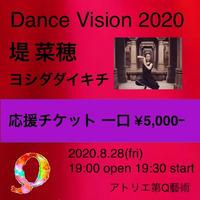 【応援チケット5000】2020.8.28『Dance Vision 2020』堤菜穂/ヨシダダイキチ