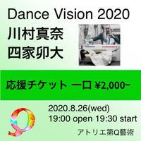 【応援チケット2000】2020.8.26『Dance Vision 2020』川村真奈 /四家卯大
