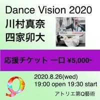 【応援チケット5000】2020.8.26『Dance Vision 2020』川村真奈 /四家卯大