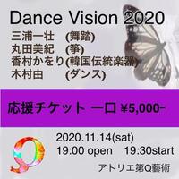 【応援チケット5000】2020.11.14『Dance Vision 2020』三浦一壮/丸田美紀/香村かをり/木村由