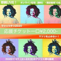 【応援チケット2000】マツリワタリ2020~マツリを止めない~