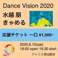 【応援チケット1000】2020.8.15『Dance Vision 2020』水越朋/きゃめる