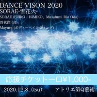 【応援チケット1000】2020.12.8『Dance Vision 2020』SORAE (ERIKO・HIMIKO、Masafumi Rio Oda)/曽我傑/Mayura