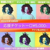 【応援チケット5000】マツリワタリ2020~マツリを止めない~