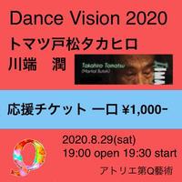 【応援チケット1000】2020.8.29『Dance Vision 2020』トマツ戸松タカヒロ/川端潤