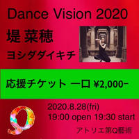 【応援チケット2000】2020.8.28『Dance Vision 2020』堤菜穂/ヨシダダイキチ
